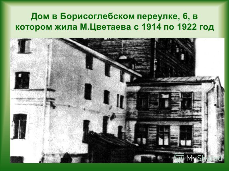 Дом в Борисоглебском переулке, 6, в котором жила М.Цветаева с 1914 по 1922 год