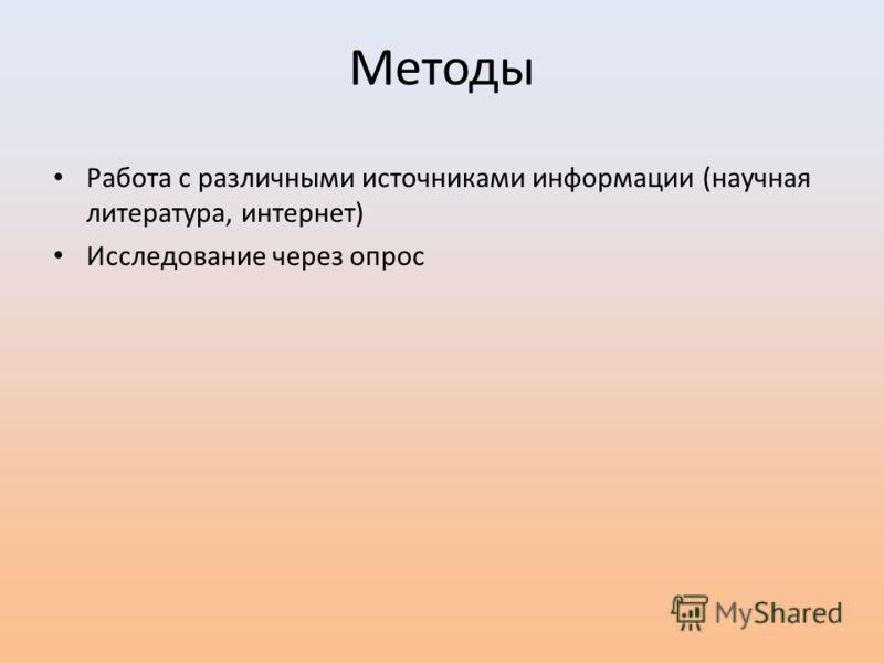 Методы Работа с различными источниками информации (научная литература, интернет) Исследование через опрос
