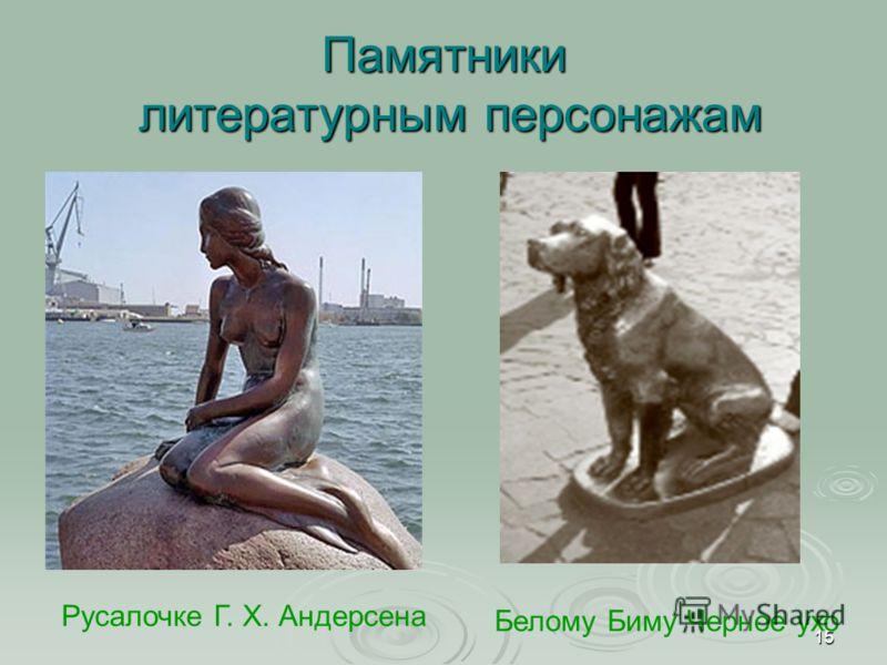 15 Памятники литературным персонажам Русалочке Г. Х. Андерсена Белому Биму Черное ухо