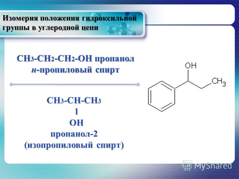 Изомерия положения гидроксильной группы в углеродной цепи CH 3 -CH 2 -CH 2 -OH пропанол н-пропиловый спирт CH 3 -CH-CH 3 l OH OHпропанол-2 (изопропиловый спирт)