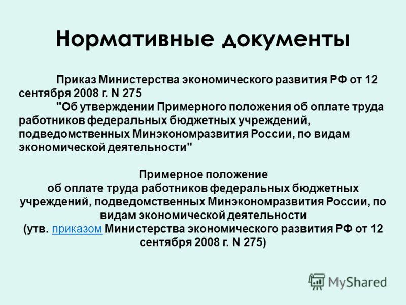 Приказ Министерства экономического развития РФ от 12 сентября 2008 г. N 275