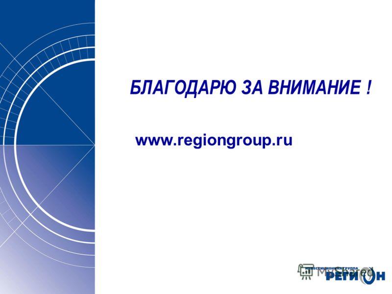 БЛАГОДАРЮ ЗА ВНИМАНИЕ ! www.regiongroup.ru