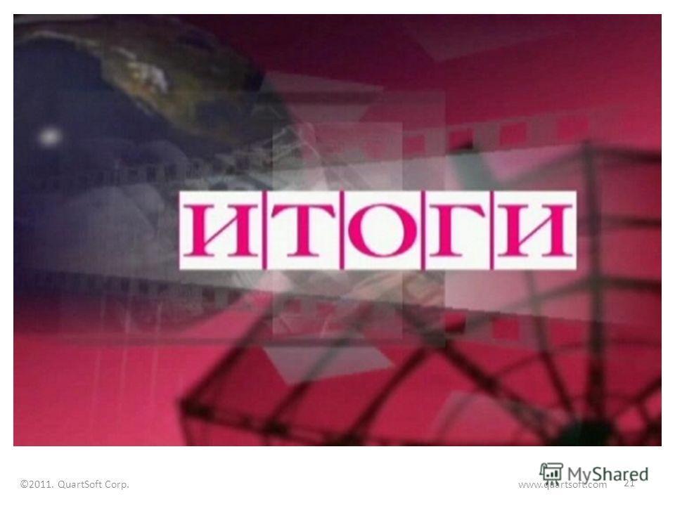 21 ©2011. QuartSoft Corp. www.quartsoft.com