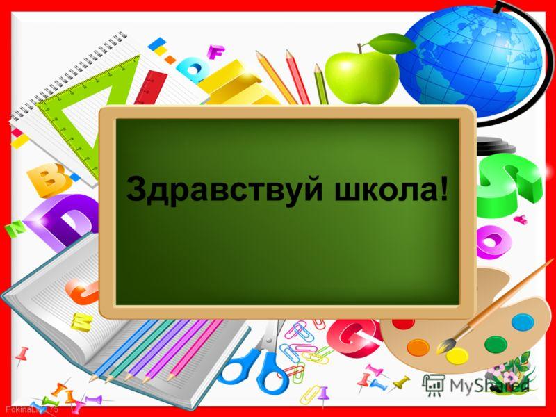 FokinaLida.75 Здравствуй школа!