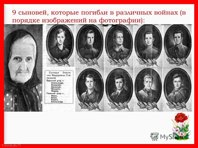 FokinaLida.75 9 сыновей, которые погибли в различных войнах (в порядке изображений на фотографии):