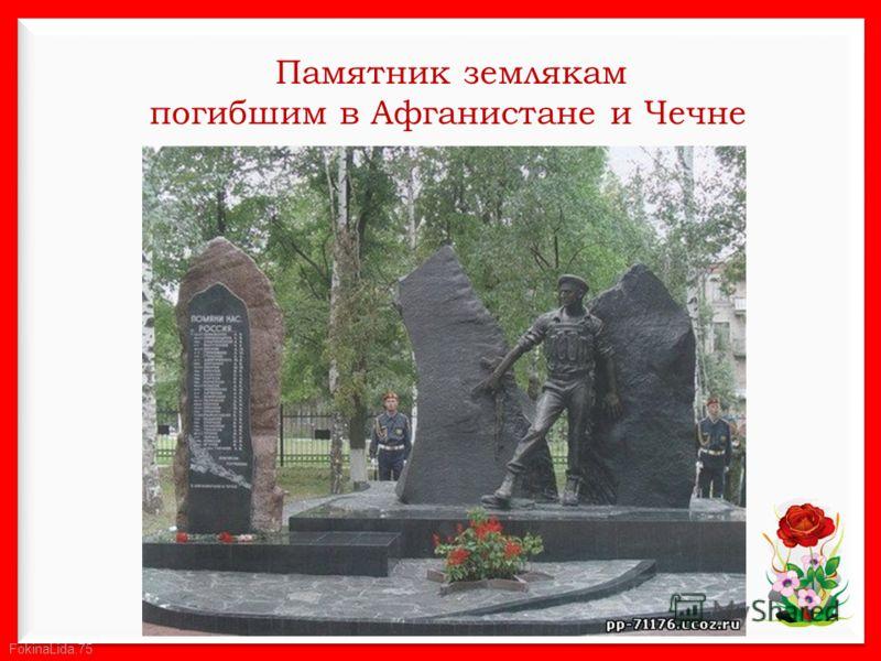FokinaLida.75 Памятник землякам погибшим в Афганистане и Чечне
