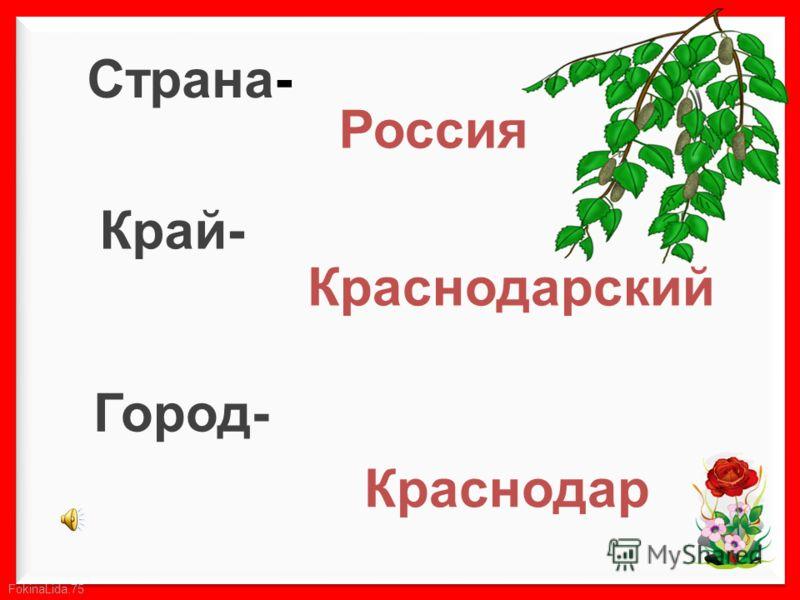 FokinaLida.75 Страна- Россия Край- Краснодарский Город- Краснодар