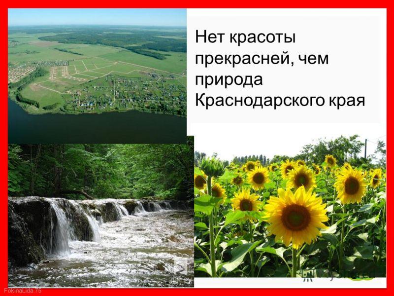 FokinaLida.75 Нет красоты прекрасней, чем природа Краснодарского края
