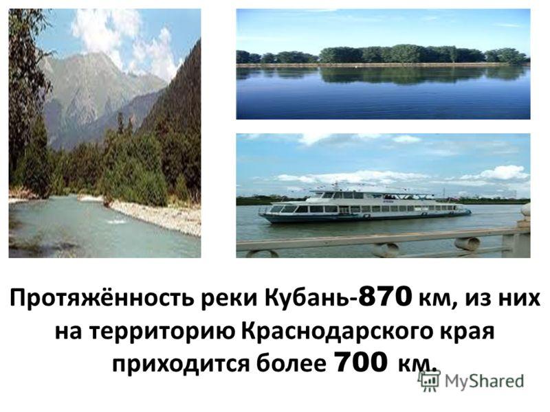 Началом реки Кубань считается место слияния двух горных рек Уллукам и Учкулан, вытекающих из-под ледников горы Эльбрус.