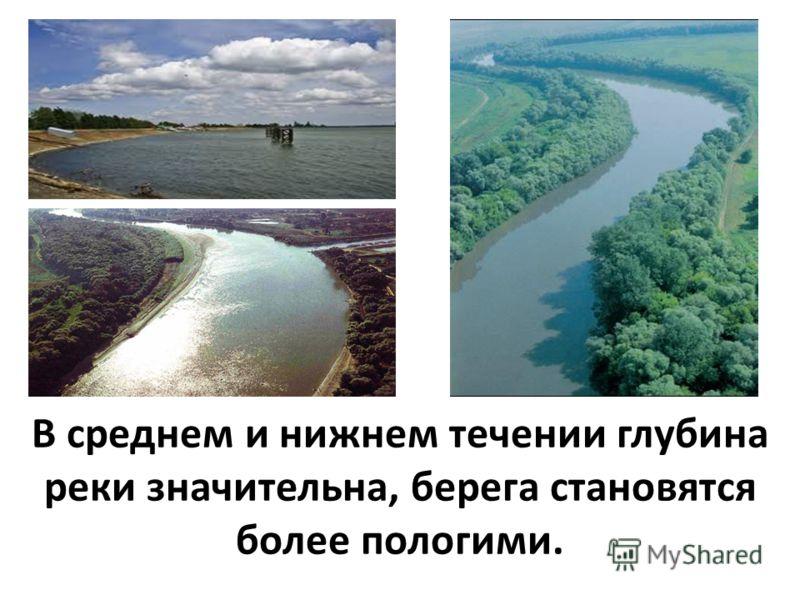 В верховье река Кубань неглубокая и быстрая.