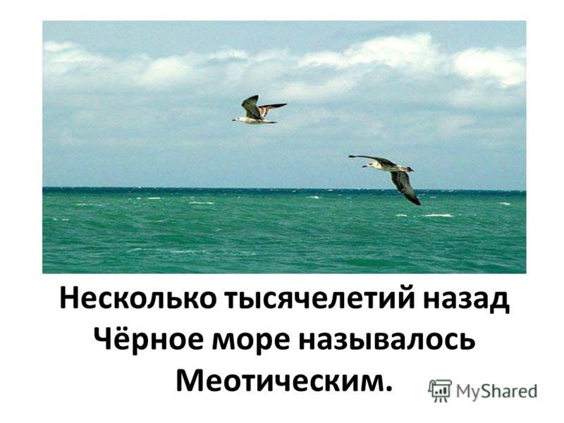На протяжении человеческой истории Чёрное море сменило несколько названий.