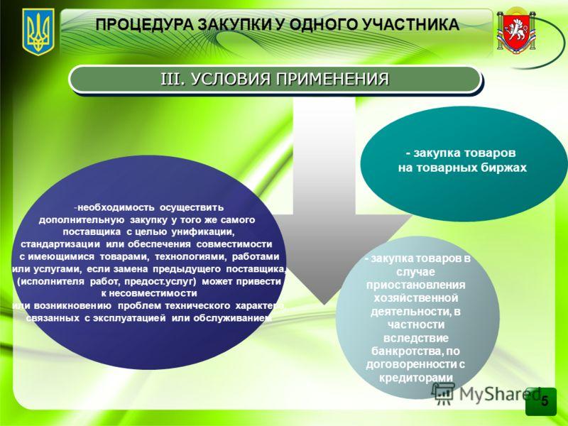 5 III. УСЛОВИЯ ПРИМЕНЕНИЯ - закупка товаров на товарных биржах -необходимость осуществить дополнительную закупку у того же самого поставщика с целью унификации, стандартизации или обеспечения совместимости с имеющимися товарами, технологиями, работам