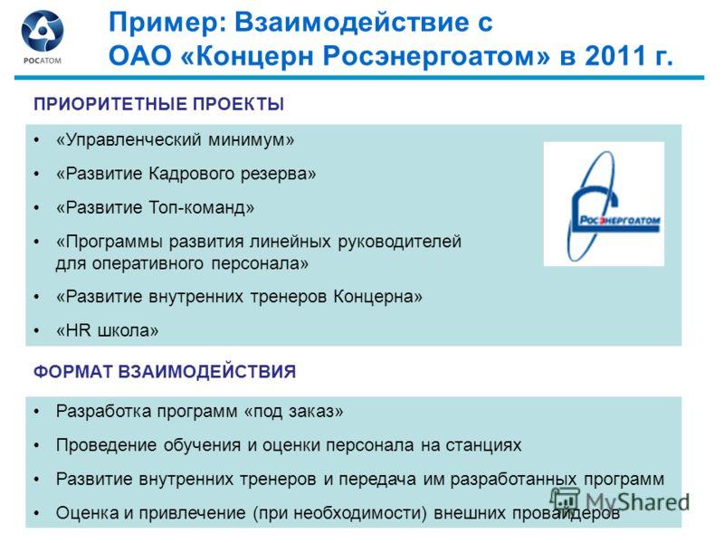 www.rosatom.ru Пример: Взаимодействие с ОАО «Концерн Росэнергоатом» в 2011 г. «Управленческий минимум» «Развитие Кадрового резерва» «Развитие Топ-команд» «Программы развития линейных руководителей для оперативного персонала» «Развитие внутренних трен