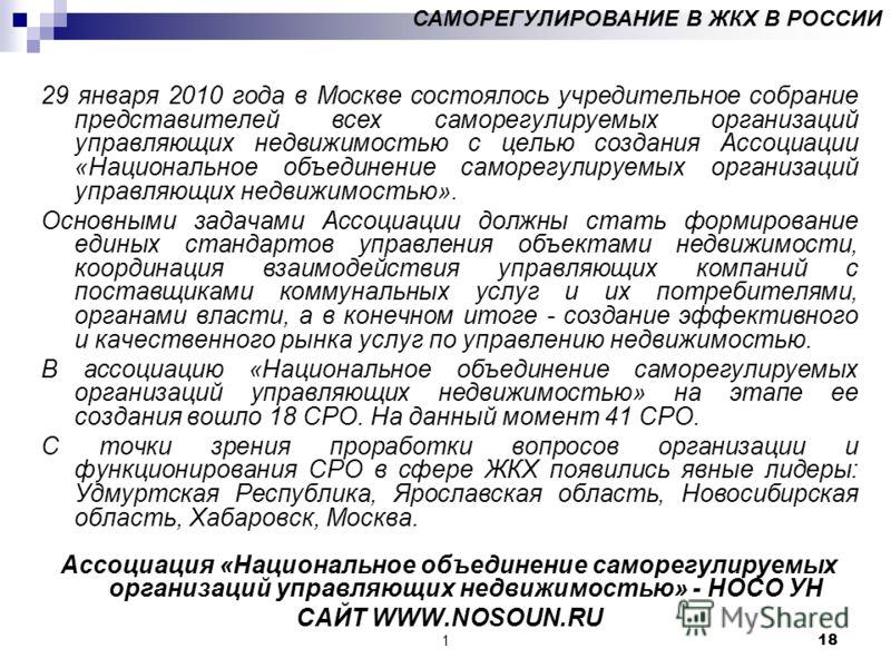 118 29 января 2010 года в Москве состоялось учредительное собрание представителей всех саморегулируемых организаций управляющих недвижимостью с целью создания Ассоциации «Национальное объединение саморегулируемых организаций управляющих недвижимостью