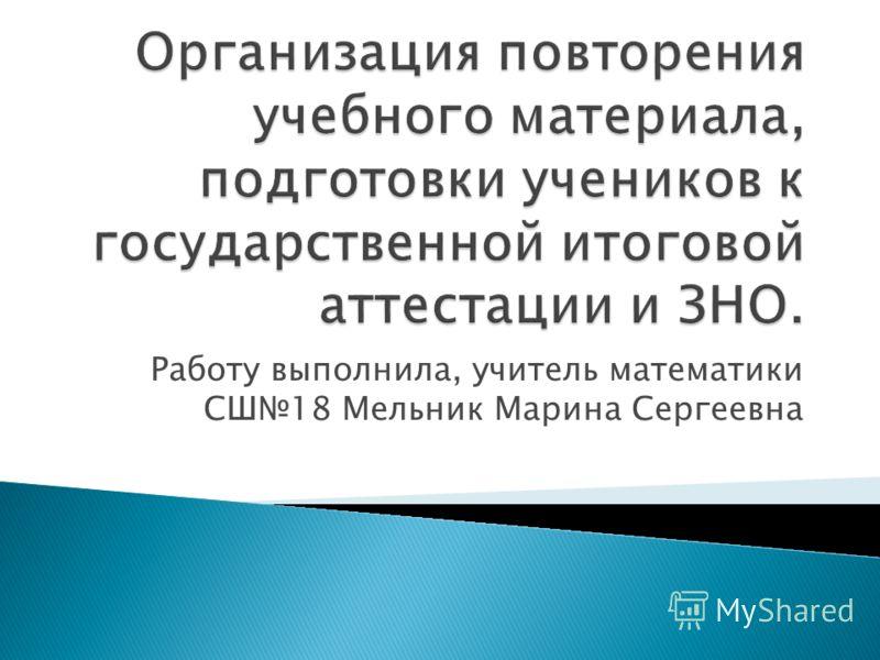 Работу выполнила, учитель математики СШ18 Мельник Марина Сергеевна