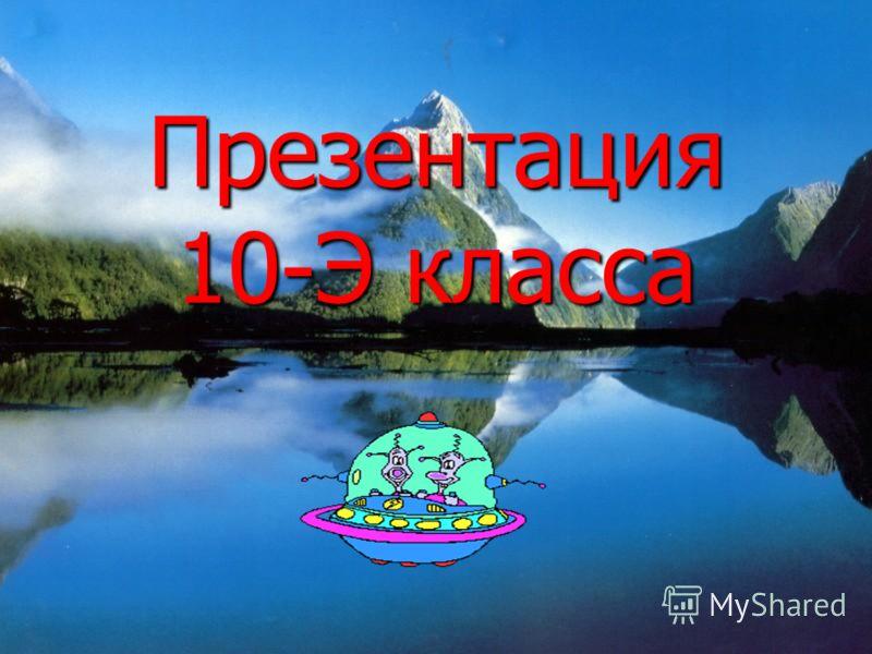 Презентация 10-Э класса
