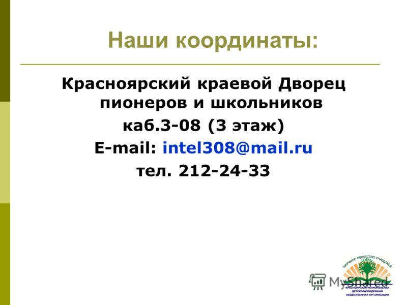 Красноярский краевой Дворец пионеров и школьников каб.3-08 (3 этаж) E-mail: intel308@mail.ru тел. 212-24-33 Наши координаты: