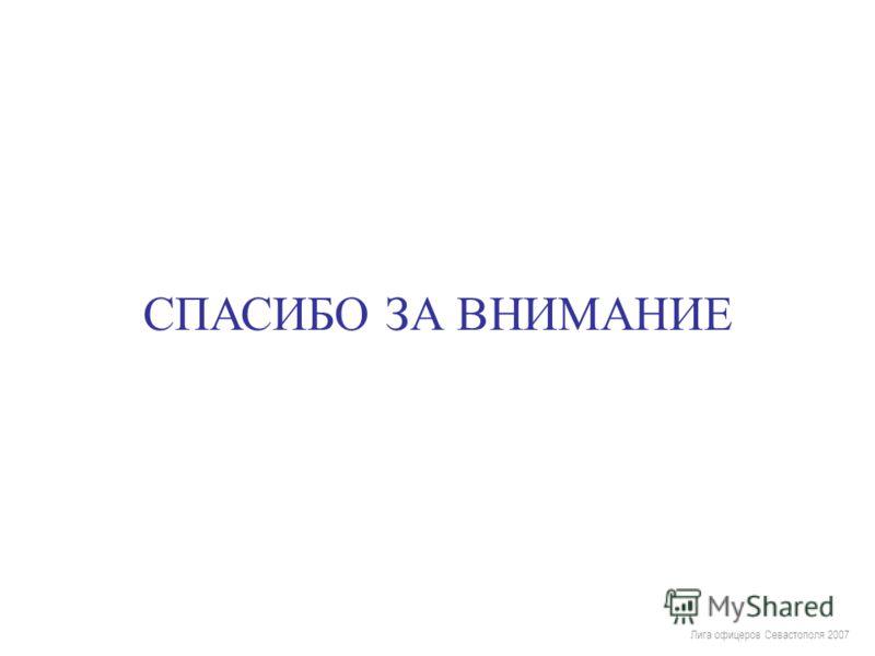 Лига офицеров Севастополя 2007 СПАСИБО ЗА ВНИМАНИЕ