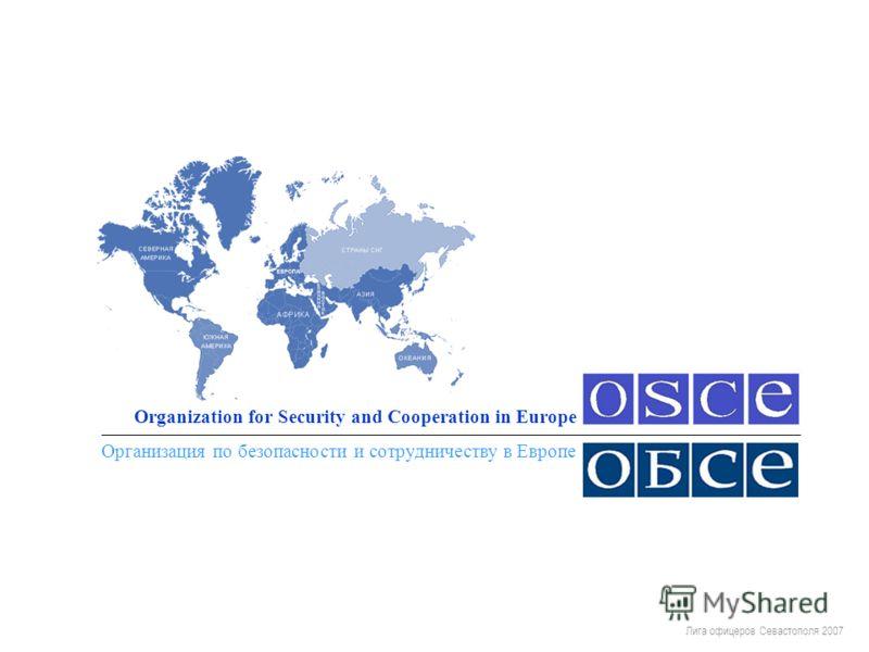 Лига офицеров Севастополя 2007 Organization for Security and Cooperation in Europe Организация по безопасности и сотрудничеству в Европе