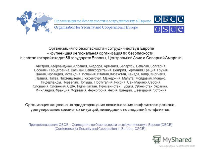 Лига офицеров Севастополя 2007 Организация по безопасности и сотрудничеству в Европе Organization for Security and Cooperation in Europe Организация по безопасности и сотрудничеству в Европе - крупнейшая региональная организация по безопасности, в со