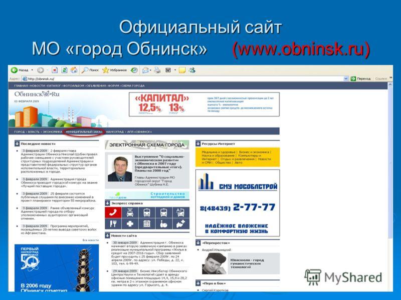 Официальный сайт МО «город Обнинск» ( WWW.obninsk.ru)