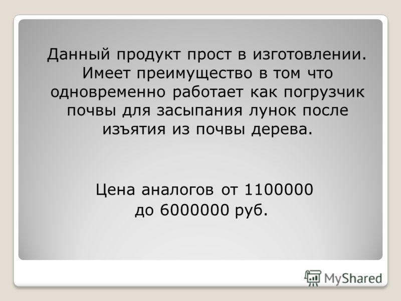 Цена аналогов от 1100000 до 6000000 руб.