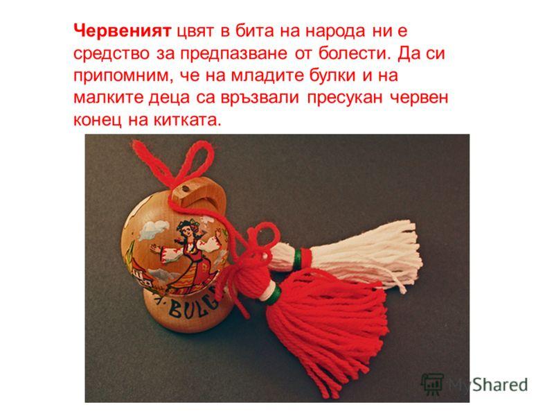 Червеният цвят в бита на народа ни е средство за предпазване от болести. Да си припомним, че на младите булки и на малките деца са връзвали пресукан червен конец на китката.