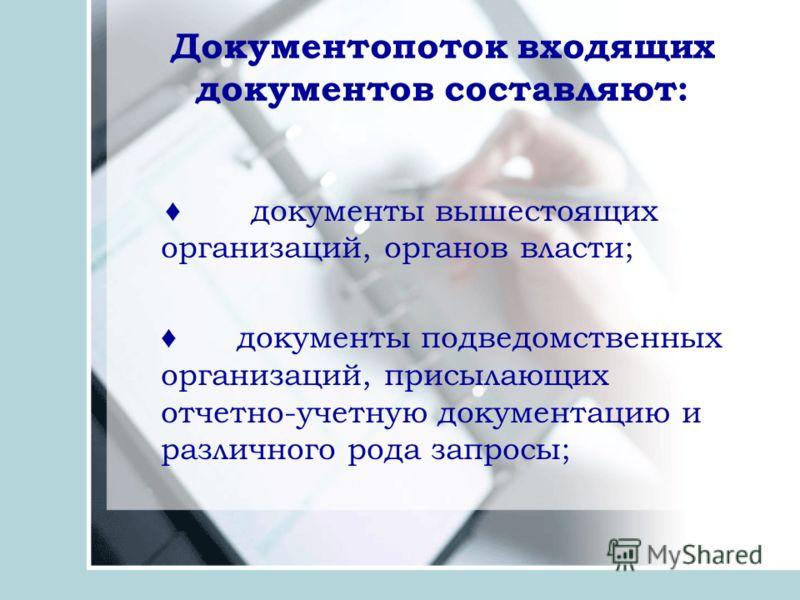 Документопоток входящих документов составляют: документы вышестоящих организаций, органов власти; документы подведомственных организаций, присылающих отчетно-учетную документацию и различного рода запросы;