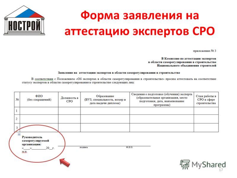Форма заявления на аттестацию экспертов СРО 17