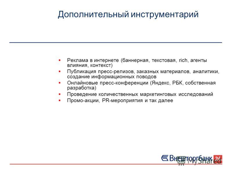 Дополнительный инструментарий Реклама в интернете (баннерная, текстовая, rich, агенты влияния, контекст) Публикация пресс-релизов, заказных материалов, аналитики, создание информационных поводов Онлайновые пресс-конференции (Яндекс, РБК, собственная