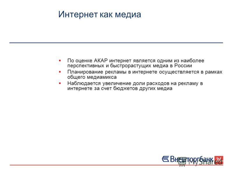 Интернет как медиа По оценке АКАР интернет является одним из наиболее перспективных и быстрорастущих медиа в России Планирование рекламы в интернете осуществляется в рамках общего медиамикса Наблюдается увеличение доли расходов на рекламу в интернете