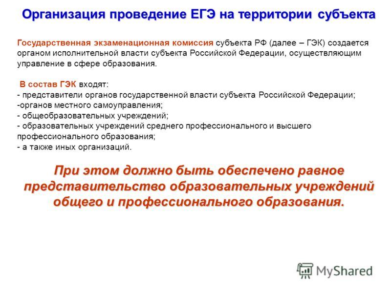 Организация проведение ЕГЭна территории субъекта Организация проведение ЕГЭ на территории субъекта Государственная экзаменационная комиссия субъекта РФ (далее – ГЭК) создается органом исполнительной власти субъекта Российской Федерации, осуществляющи