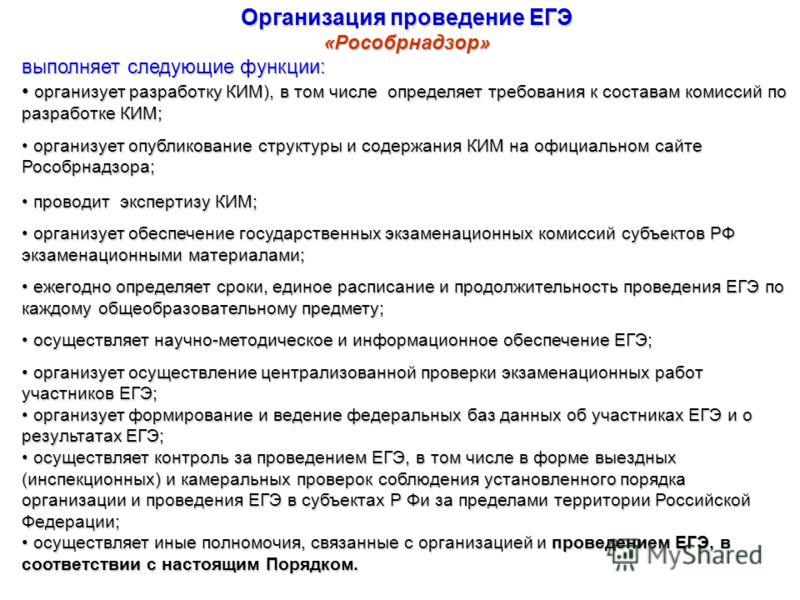 Организация проведение ЕГЭ «Рособрнадзор» выполняет следующие функции: организует разработку КИМ), в том числе определяет требования к составам комиссий по разработке КИМ; организует разработку КИМ), в том числе определяет требования к составам комис