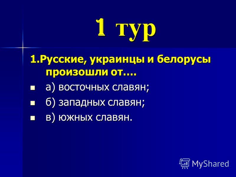 Правильная последовательность 1. <a href='http://www.myshared.ru/slide/45288/' title='крещение руси'>Крещение Руси</a> 2. Куликовская битва 3. Издание