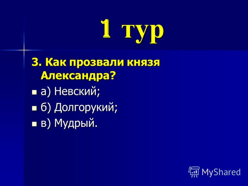 1 тур 2. Пергамент- это материал для письма из…. а) берёзовой коры; а) берёзовой коры; б) кожи; б) кожи; в) папируса. в) папируса.