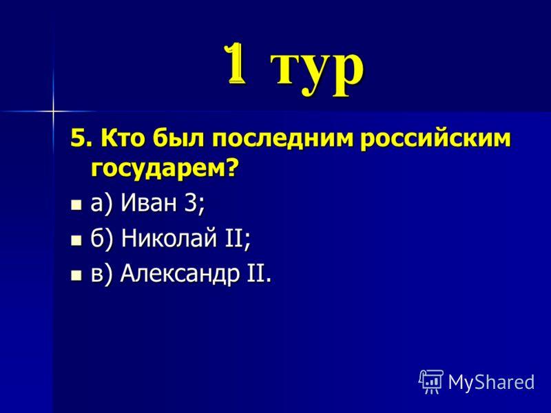 1 тур 4.Какой князь сделал последний решительный шаг, чтобы избавиться от ордынцев? а) Александр; а) Александр; б) Ярослав; б) Ярослав; в) <a href='ht