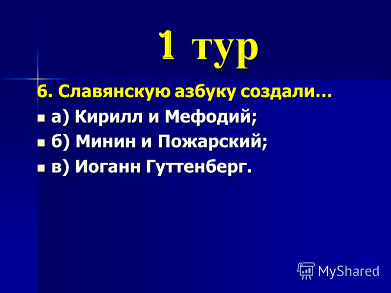 1 тур 5. Кто был последним российским государем? а) <a href='http://www.myshared.ru/slide/215543/' title='иван 3'>Иван 3; а) Иван 3</a>; б) Николай II