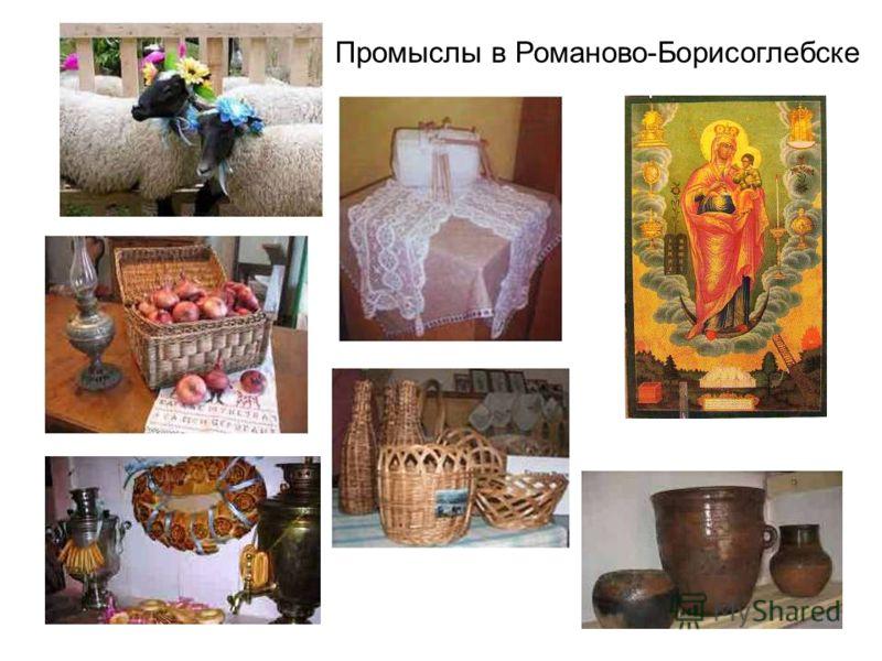 Промыслы в Романово-Борисоглебске