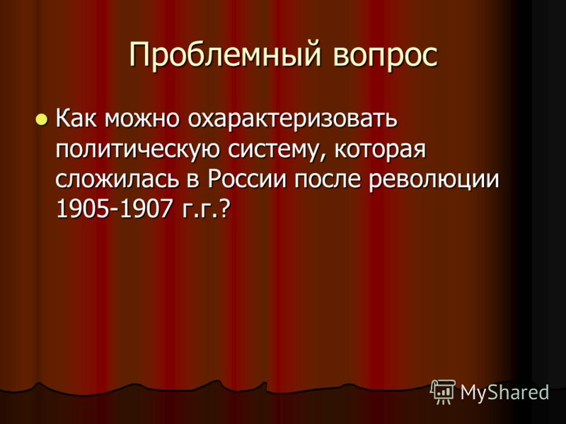 Проблемный вопрос Как можно охарактеризовать политическую систему, которая сложилась в России после революции 1905-1907 г.г.? Как можно охарактеризовать политическую систему, которая сложилась в России после революции 1905-1907 г.г.?
