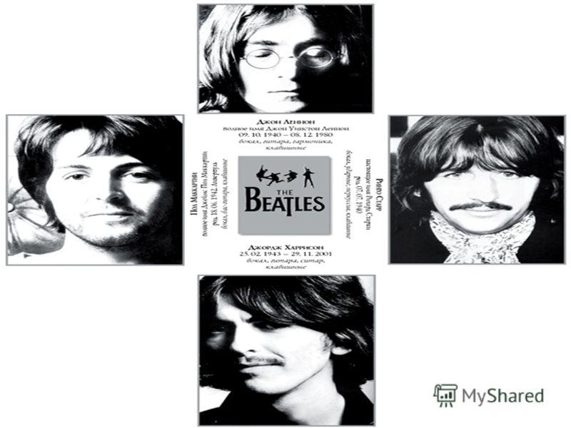 The Beatles («Битлз»; отдельно участников ансамбля называют «битлами») британская рок-группа из Ливерпуля. Группа внесла большой вклад в развитие рок- музыки. Ансамбль не только изменил её, но и достиг беспрецедентной популярности, благодаря чему «Th