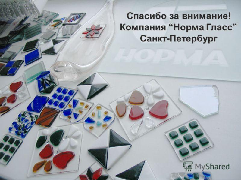 Спасибо за внимание! Компания Норма Гласс Санкт-Петербург