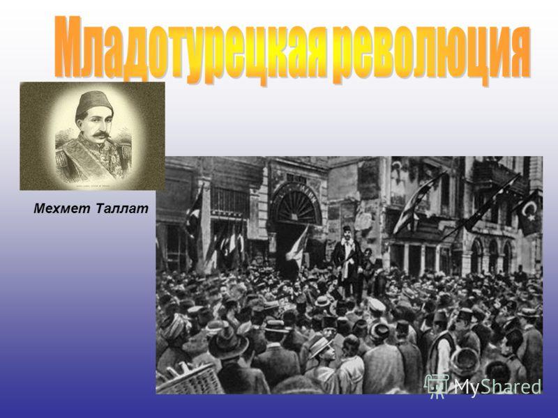 Мехмет Таллат