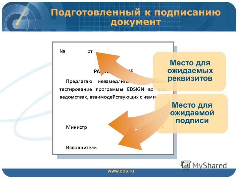 Подготовленный к подписанию документ www.eos.ru Место для ожидаемой подписи Место для ожидаемых реквизитов