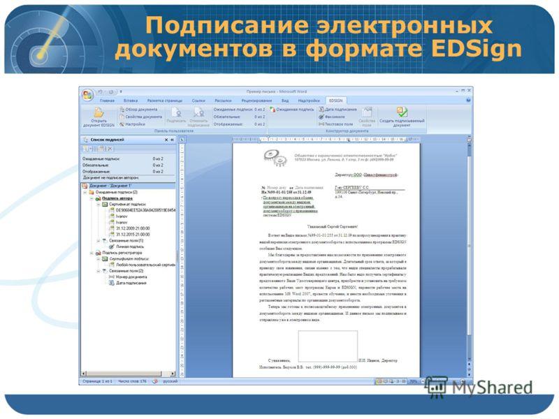 Подписание электронных документов в формате EDSign