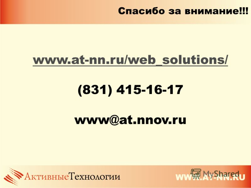 Спасибо за внимание!!! www.at-nn.ru/web_solutions/ (831) 415-16-17 www@at.nnov.ru