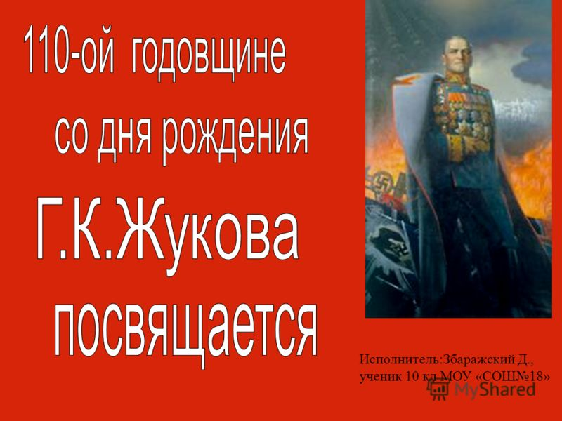 Исполнитель:Збаражский Д., ученик 10 кл МОУ «СОШ18»