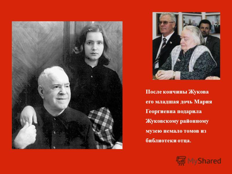 После кончины Жукова его младшая дочь Мария Георгиевна подарила Жуковскому районному музею немало томов из библиотеки отца.