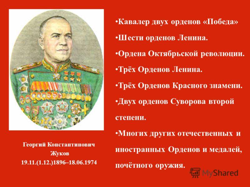 список кавалеров ордена ленина в грузии прежде чем