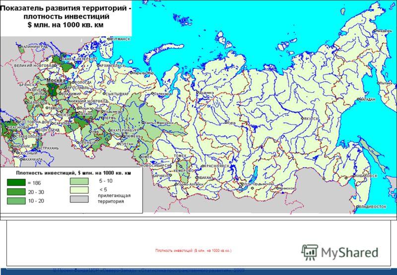 © Проект Фонда ЦСР «Северо-Запад» «Статистика пространственного развития», 2003 Плотность инвестиций ($ млн. на 1000 кв.км.)