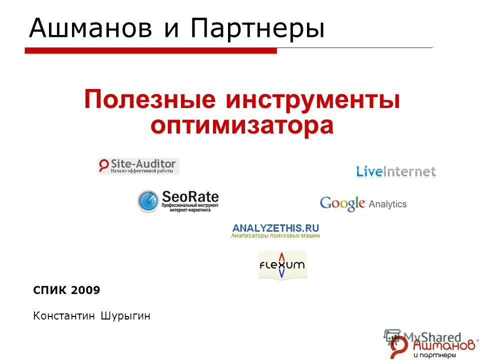 Ашманов и Партнеры Полезные инструменты оптимизатора СПИК 2009 Константин Шурыгин